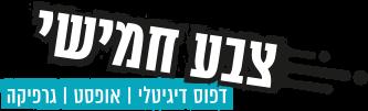 בית דפוס ברמת החייל תל אביב צבע חמישי
